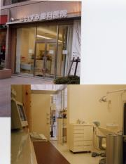 こいずみ歯科入口と診察室