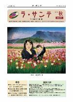 広報誌  ラ・サンテ111号